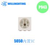 威尔晟光电8个脚5050RGB内置IC灯珠 智能断点续传拖普通的RGB灯珠跑马