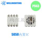威尔晟光电8个脚5050RGB内置IC幻彩灯珠可以做12V和24V可以拖普通RGB灯珠跑马