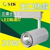 20W COB LED轨道灯