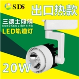 COB 20W LED轨道灯