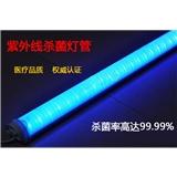 LED UV消毒杀菌灯 uv灯 T8一体UV紫光灯 医疗消毒灯