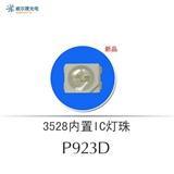 最新内置IC幻彩灯珠3528RGB内置ICP923幻彩跑马灯珠