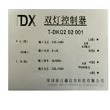 TDX双灯控制器