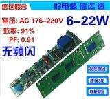 信远联合非隔离无频闪窄压高PF驱动电源
