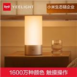 Yeelight床头灯 小米LED灯卧室创意可调节遥控触摸氛围灯智能台灯