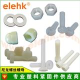生产供应塑料螺丝 尼龙螺丝 塑胶螺丝螺母等 现货批发 欢迎咨询