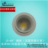 调焦豆胆杯 LED调角度嵌入式明装斗胆灯 COB东洋80/90高显指选择 高P宽压国际电源 厂家直销