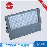 大功率LED户外投光灯335W投光灯、球场码头投光灯生产厂家