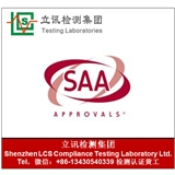 应急灯澳洲SAA认证|应急灯AS 2293.3_2005 (Emergency lighting)