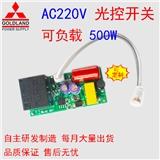 光控开关 AC220V LED 监控补光灯、投光灯专用智能控制器 路灯控制