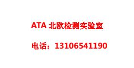 车载充电器EN50498认证/灯具IP66检测/车辆电池IEC62660-2认证