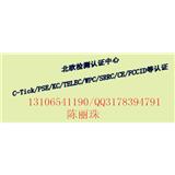 智能卡电子门锁模块CE认证/接近开关EN60947-1检测/报警系统设备EN50130-4认证