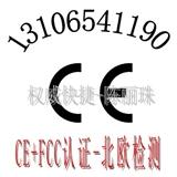 LED异型屏CE认证/空气净化器FCC认证按摩器京东质检报告