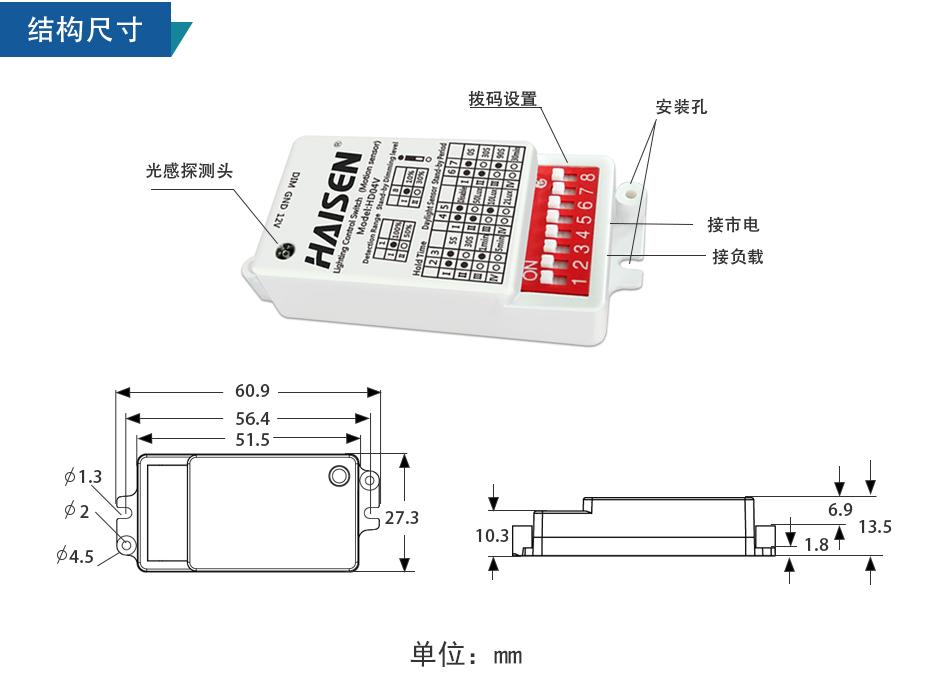 dc 直流微波感应器(12v)开/关 调光功能