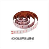5050高压灯带线路板系列