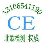 风电逆变EN50178认证/变频器驱动系统EN61800-5测试报告/旋转电机CE认证
