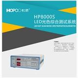杭州虹谱仪器led测试仪器led波长测试仪器光通量测试积分球led光色测试仪器led波长测试仪器