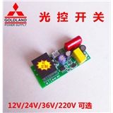 光控开关220V自动晚上亮led监控补光灯投光灯智能控制器12v24v开关光控延时光敏感应控制模块