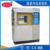 变压器三箱式冷热冲击试验箱//生产厂家