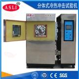 分体式冷热冲击试验箱-分体式冷热冲击试验箱结构