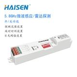 HD402S(美规)三防等专用开/关型微波感应器