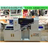 翌贝拓ELM180A 在线全自动贴片机 可贴1.2米灯条32000CPH国产贴片机品牌