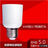深圳市杰宇照明 厂家直供 LED灯配E27转E40螺口转换灯头 球泡配送