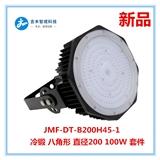 JMT-DT-B200H45-1