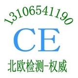 荧光灯EN60081检测/电池2006/66/EC认证/车库门EN13501-2测试报告