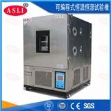 分体式恒温恒湿测试箱定制