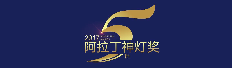 2017年阿拉丁神灯奖