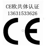 食品加工机械设备EN1672-2认证/车载电视CE认证协助整改包过