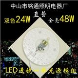 LED透镜模组光源双色24W36W40W高亮节能吸顶灯改造灯板条工厂直供