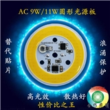 AC220V免驱动高压线性集成球泡灯 筒灯COB光源9W/11W 光引擎模组