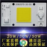 投光灯模组光源板-AC220V免驱动线性集成COB面光源20W/30W/50W