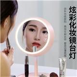 充电式LED化妆镜台灯