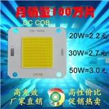 dc倒装集成光源 cob4640灯珠 20W/30W/50W 投光灯路灯大功率led