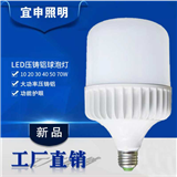 厂家供应 LED球泡灯外壳10W-70W led大功率压铸铝 球泡灯外壳套件配件