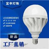 厂家供应 LED球泡灯外壳 50W压铸铝球泡灯外壳 大功率球灯泡隔离E27球泡灯外壳