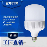 厂家直销 供应LED球泡灯外壳 大功率球泡灯外壳 50W压铸铝球泡灯套件配件