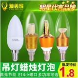 灿美家 LED蜡烛灯泡 3W 5W尖泡拉尾水晶吊灯专用E14小螺口蜡烛灯