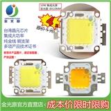 10W至100W led正品晶元集成光源 大功率集成灯珠 投光灯集成光源