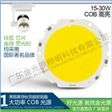 15-30W led cob灯珠 led cob光源 圆形铝基板 cob圆形光源