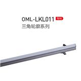 三角轮廓系列OML-KLK011