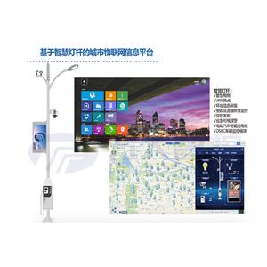 基于智慧灯杆的城市物联网信息平台——2018神灯奖优秀技术