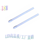 LED8灯管 18W 高效节能