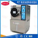 大尺寸PCT加速老化试验箱