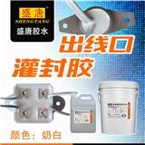 奶白环氧树脂防拉灌封胶 盛唐C-563-1 堵头出线口硬胶