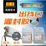 盛唐C-2147 驱动灌封 透明环氧树脂 灌注收缩率低护栏管防水堵头