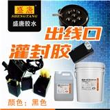 盛唐C-5335黑色环氧树脂 高硬度自动流平LED驱动电源灌封装胶